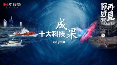 2019年中国十大科技成果